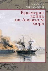 Крымская война на Азовском море ISBN 978-5-7133-1654-9