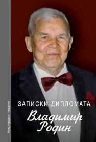 Записки дипломата ISBN 978-57133-1655-6
