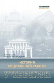 История социальной работы: учебник ISBN 978-5-7139-0844-7
