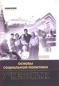 Основы социальной политики ISBN 978-5-7139-0890-4