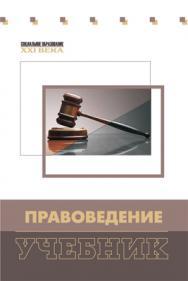 Правоведение ISBN 978-5-7139-0979-6