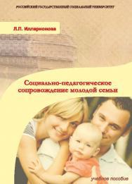 Социально-педагогическое сопровождение молодой семьи ISBN 978-5-7139-1043-3