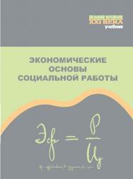 Экономические основы социальной работы ISBN 978-5-7139-1215-4