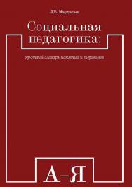 Социальная педагогика: краткий словарь понятий и терминов ISBN 978-5-7139-1235-2