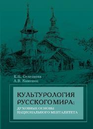 Культурология Русского мира: духовные основы национального менталитета ISBN 978-5-7139-1289-5