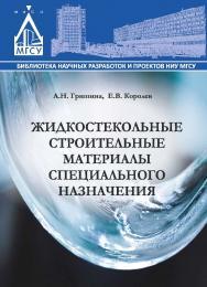 Жидкостекольные строительные материалы специального назначения ISBN 978-5-7264-1526-0