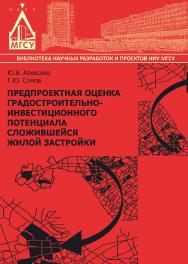 Предпроектная оценка градостроительно-инвестиционного потенциала сложившейся жилой застройки ISBN 978-5-7264-1527-7