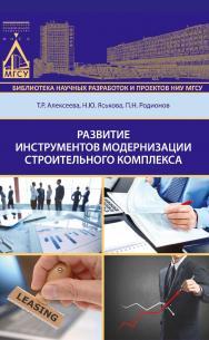 Развитие инструментов модернизации строительного комплекса ISBN 978-5-7264-1528-4
