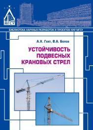 Устойчивость подвесных крановых стрел ISBN 978-5-7264-1533-8