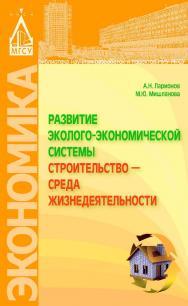 Развитие эколого-экономической системы «строительство – среда жизнедеятельности» ISBN 978-5-7264-1539-0