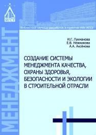 Создание системы менеджмента качества, охраны здоровья, безопасности и экологии в строительной отрасли ISBN 978-5-7264-1540-6