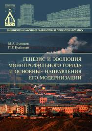 Генезис и эволюция монопрофильного города и основные направления его модернизации ISBN 978-5-7264-1541-3