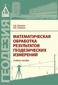 Математическая обработка результатов геодезических измерений ISBN 978-5-7264-1568-0