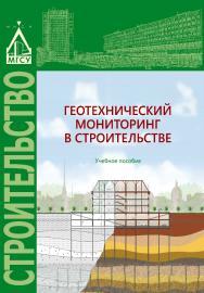 Геотехнический мониторинг в строительстве ISBN 978-5-7264-1570-3