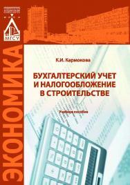 Бухгалтерский учет и налогообложение в строительстве ISBN 978-5-7264-1578-9
