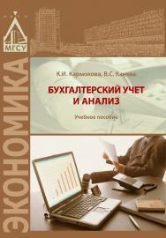 Бухгалтерский учет и анализ ISBN 978-5-7264-1579-6