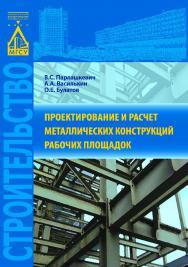 Проектирование и расчет металлических конструкций рабочих площадок ISBN 978-5-7264-1585-7