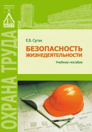Безопасность жизнедеятельности: раздел «Охрана труда в строительстве» ISBN 978-5-7264-1594-9