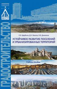 Устойчивое развитие поселений и урбанизированных территорий ISBN 978-5-7264-1596-3