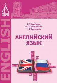 Английский язык ISBN 978-5-7264-1628-4