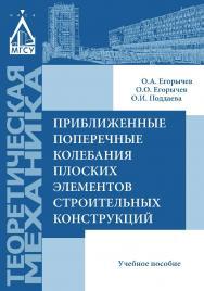 Приближенные поперечные колебания плоских элементов строительных конструкций ISBN 978-5-7264-1629-8