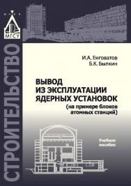 Вывод из эксплуатации ядерных установок (на примере блоков атомных станций) ISBN 978-5-7264-1636-6