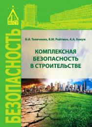 Комплексная безопасность в строительстве ISBN 978-5-7264-1647-2