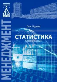 Статистика ISBN 978-5-7264-1648-9