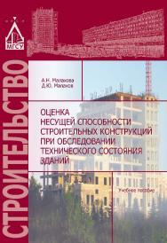 Оценка несущей способности строительных конструкций при обследовании технического состояния зданий ISBN 978-5-7264-1655-7