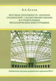Несущая способность сварных соединений с фланговыми швами в строительных металлических конструкциях ISBN 978-5-7264-1669-4