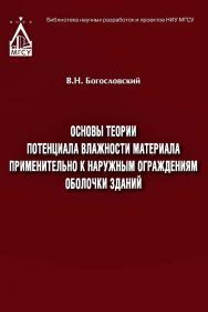 Основы теории потенциала влажности материала применительно к наружным ограждениям оболочки зданий ISBN 978-5-7264-1670-0
