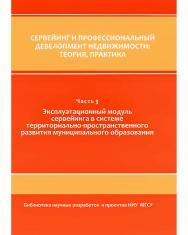 Сервейинг и профессиональный девелопмент недвижимости: теория, практика: Ч. 3. Эксплуатационный модуль сервейинга в системе территориально-пространственного развития муниципального образования : монография (в 3 ч.) ISBN 978-5-7264-1677-9