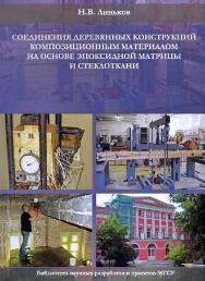 Соединение деревянных конструкций композиционным материалом на основе эпоксидной матрицы и стеклоткани ISBN 978-5-7264-1683-0