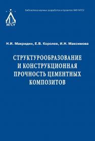Структурообразование и конструкционная прочность цементных композитов ISBN 978-5-7264-1684-7