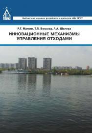 Инновационные механизмы управления отходами ISBN 978-5-7264-1685-4