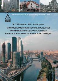 Микровибродинамические процессы формирования сверхпроектных нагрузок на строительные конструкции ISBN 978-5-7264-1687-8