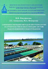 Совершенствование методов биотехнологии в строительстве и эксплуатации систем водоснабжения и водоотведения ISBN 978-5-7264-1700-4