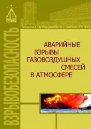 Аварийные взрывы газовоздушных смесей в атмосфере ISBN 978-5-7264-1702-8