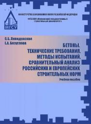 Бетоны. Технические требования. Методы испытаний. Сравнительный анализ российских и европейских строительных норм ISBN 978-5-7264-1703-5