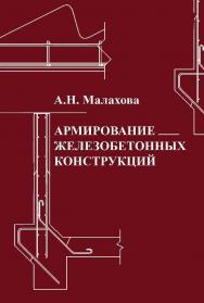 Армирование железобетонных конструкций ISBN 978-5-7264-1707-3