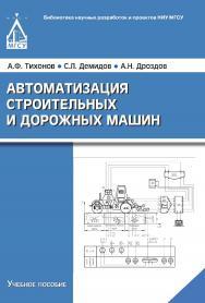 Автоматизация строительных и дорожных машин ISBN 978-5-7264-1710-7