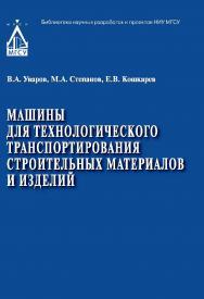 Машины для технологического транспортирования строительных материалов и изделий ISBN 978-5-7264-1711-0