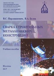 Сварка строительных металлических конструкций ISBN 978-5-7264-1717-2