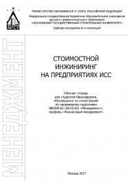Стоимостной инжиниринг на предприятиях ИСС ISBN 978-5-7264-1728-8