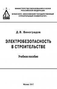 Электробезопасность в строительстве ISBN 978-5-7264-1740-0
