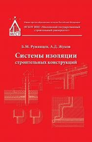 Системы изоляции строительных конструкций ISBN 978-5-7264-1753-0