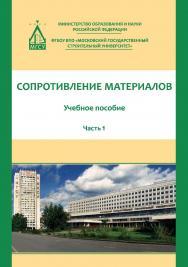 Сопротивление материалов. В 3 ч.:  учебное пособие : Ч. 1 ISBN 978-5-7264-1760-8
