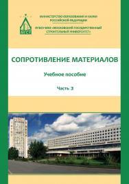 Сопротивление материалов. В 3 ч.:  учебное пособие : Ч. 3 ISBN 978-5-7264-1775-2