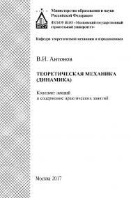 Теоретическая механика (динамика) : конспект лекций и содержание практических занятий ISBN 978-5-7264-1778-3