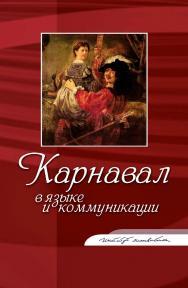 Карнавал в языке и коммуникации ISBN 978-5-7281-2213-5